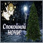 Зимняя картинка спокойной ночи