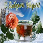 Зимняя открытка доброе утро