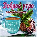 Зимняя открытка доброе утро понедельника