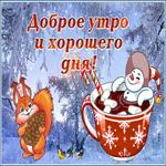Зимняя открытка доброе утро и хорошего дня
