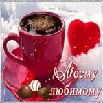 Зимняя открытка доброе утро любимый