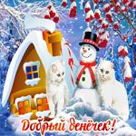 Зимняя открытка добрый день