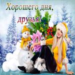 Зимняя открытка хорошего дня друзьям