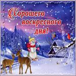 Зимняя открытка хорошего воскресного дня