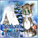 Зимняя открытка прости