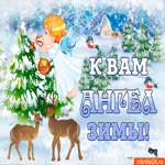 Зимняя открытка с ангелочком