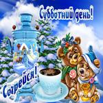 Зимняя открытка с субботой