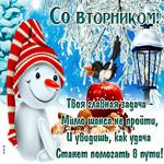 Зимняя открытка удачи во вторник