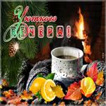 Зимняя открытка уютного вечера