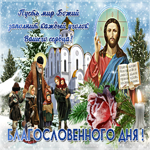 Зимняя православная открытка