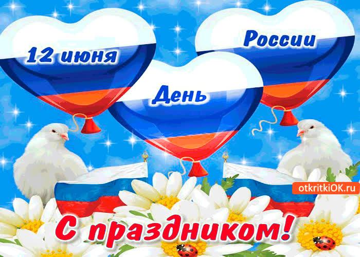 12 июня праздник в россии открытки, добрым утром красивые
