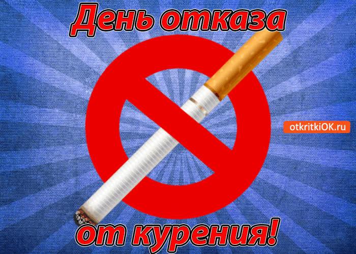 день отказа от курения открытки первый взгляд