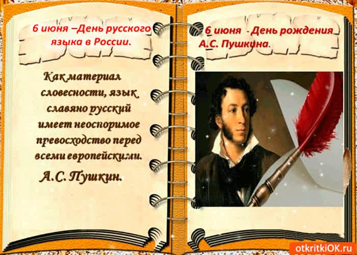 Открытки о русском языке