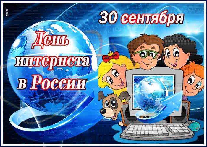 Картинка анимационная картинка день интернета в россии