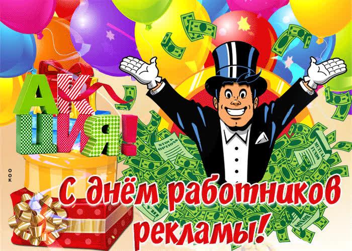 Картинка анимационная картинка день работников рекламы в россии