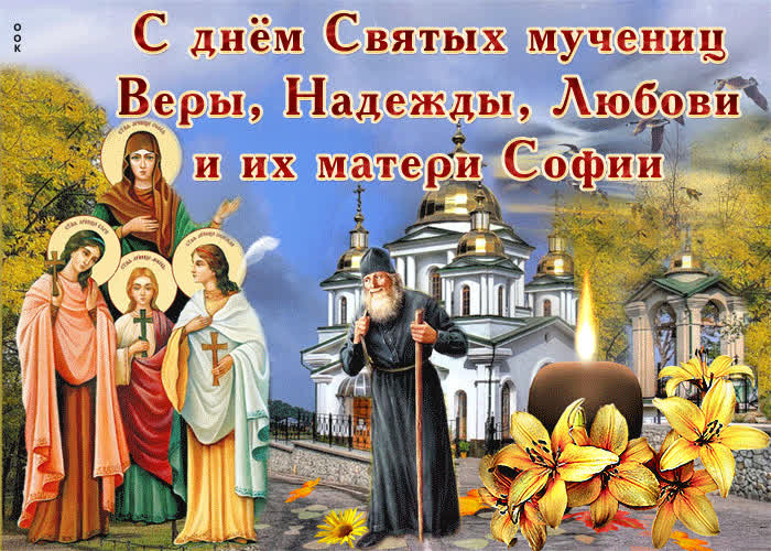 Картинка анимационная картинка день святых мучениц веры, надежды, любови и матери их софии