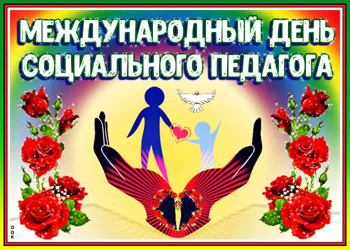 Картинка анимационная картинка международный день социального педагога
