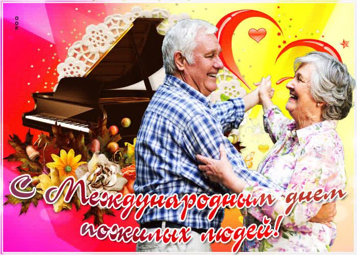 Картинка анимационная картинка с международным днем пожилых людей