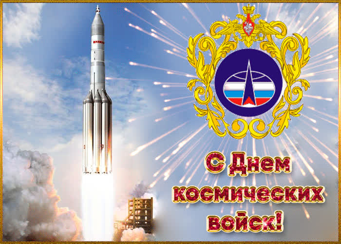 палеонтологическая картинки с днем космических войск россии эту