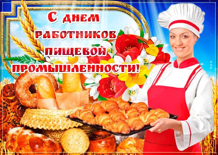 День работника пищевой промышленности поздравления в открытках