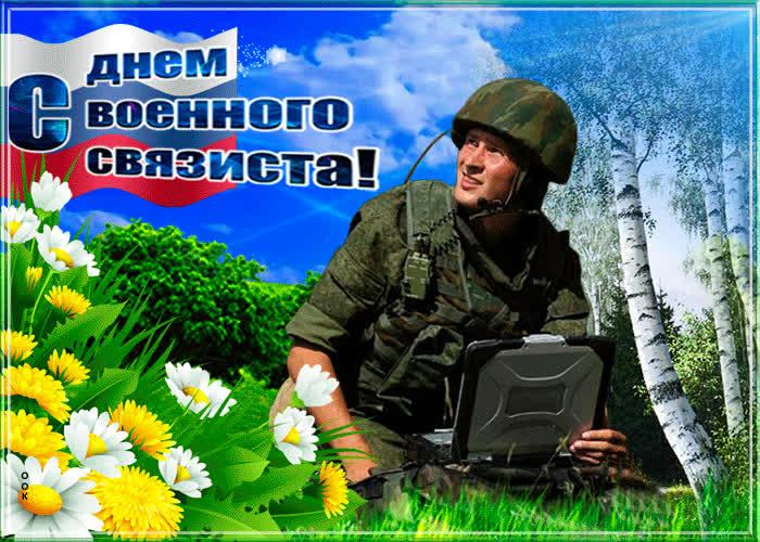 Поздравления с дне военного связиста