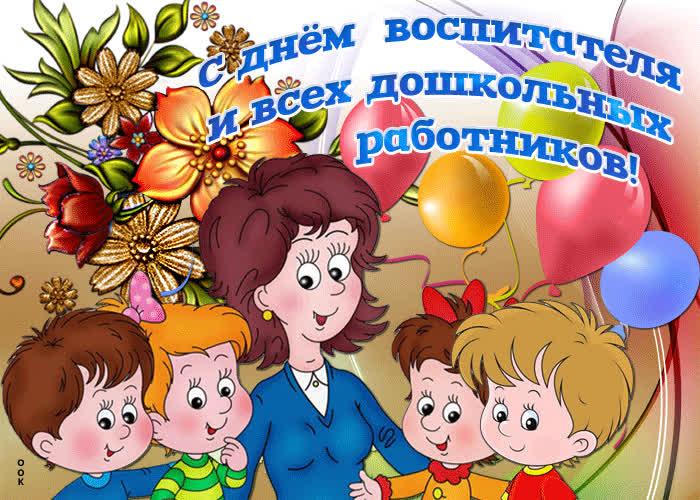 Картинка анимационная картинка день воспитателя и всех дошкольных работников