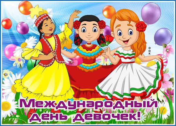 Открытка анимационная открытка международный день девочек