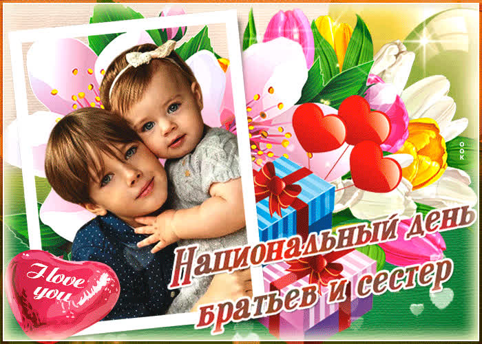 Картинки день братьев и сестер