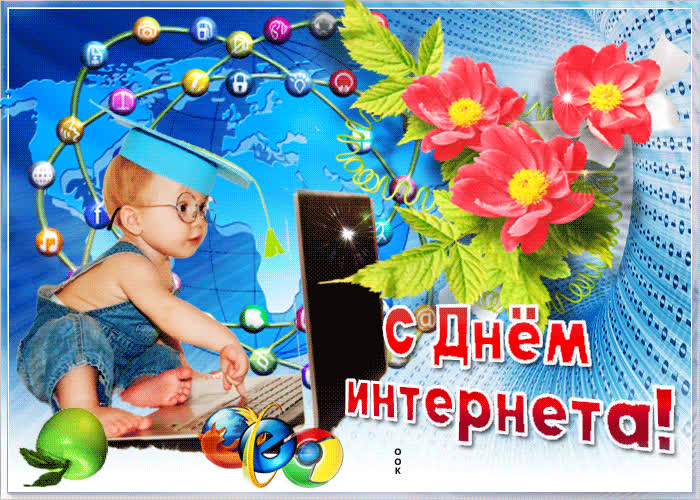 Картинка анимационная картинка с днем интернета в россии