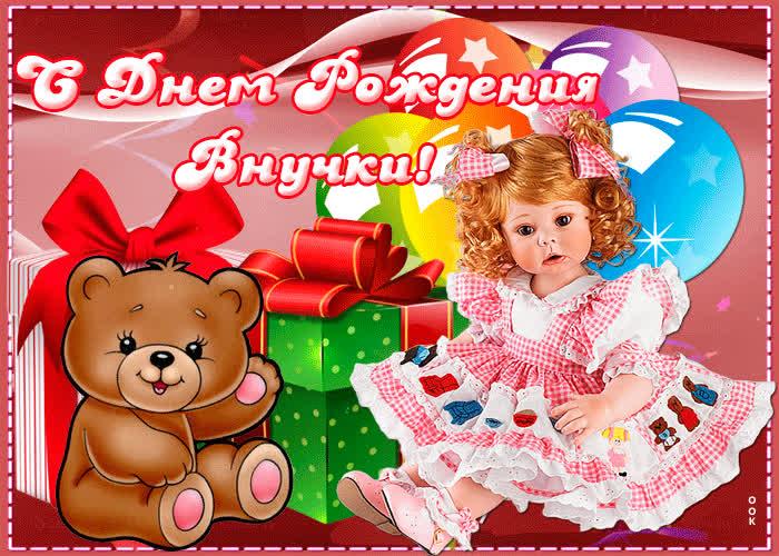 Оригинальные поздравления с днем рождения внучке
