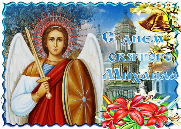ребятам, омогли картинки поздравления с праздником святого михаила обычно бывают небольшого