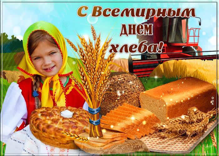День, открытка к дню хлебопека