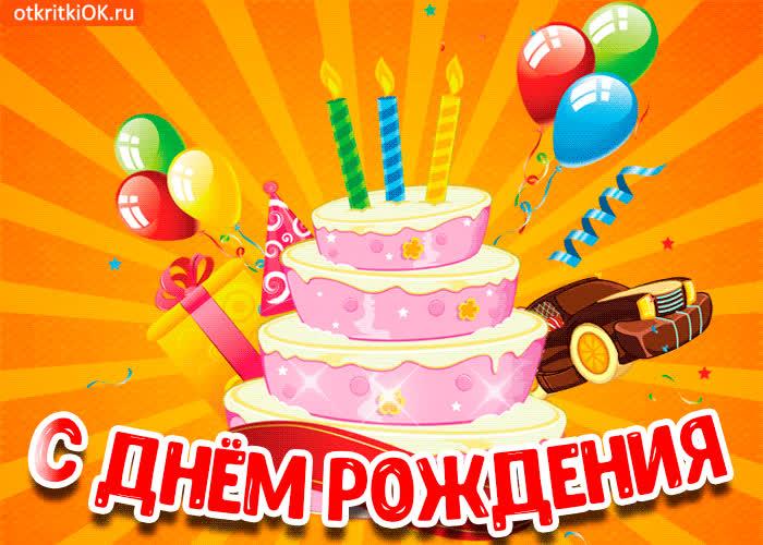 Блестяшки, картинки с днем рождения для мальчика анимация