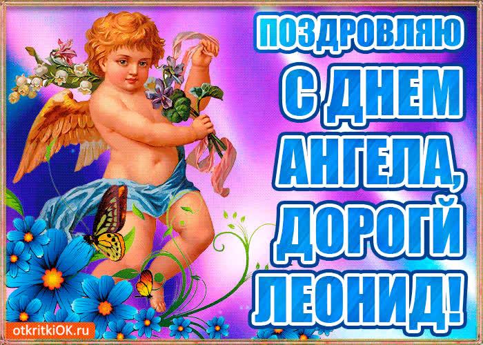 открытка с днем имени леонид улицах древнего города