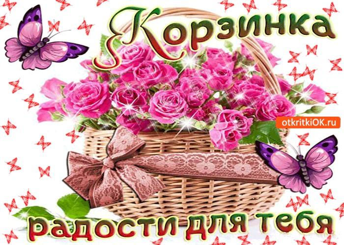 Цветами, дарю радость открытки