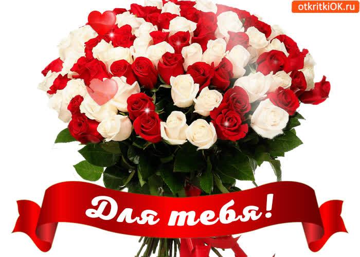Картинка букет роз с надписью, открытка