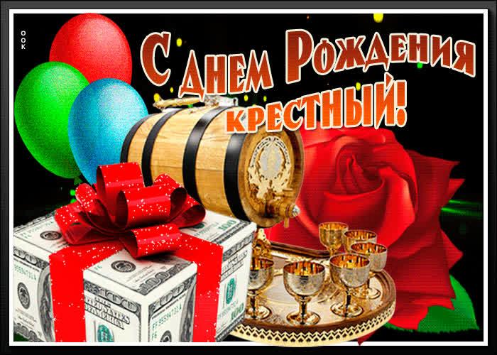 Пушкина, поздравления с днем рождения крестному красивые