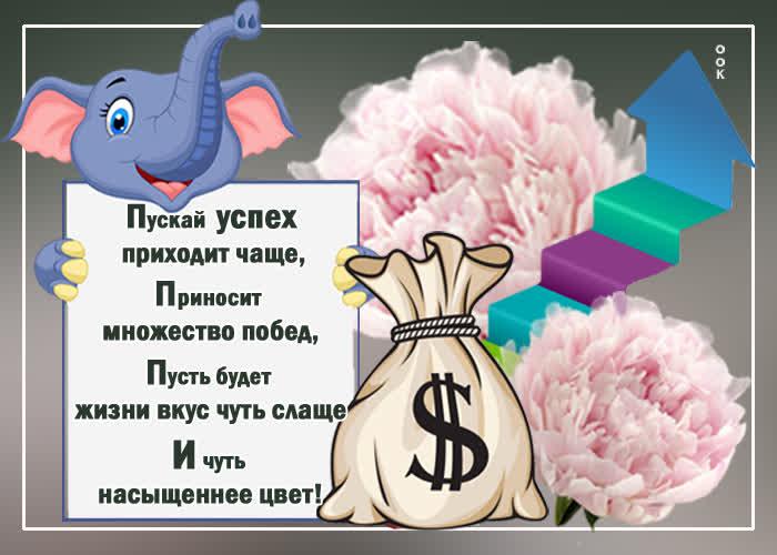 Картинка чтоб всегда шуршали деньги
