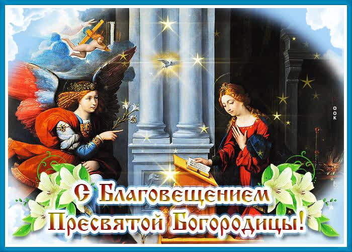 Открытка чудесная открытка с благовещением пресвятой богородицы