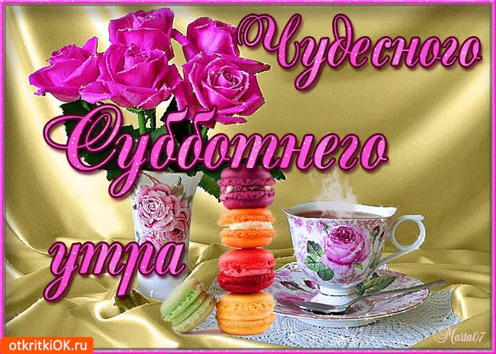 Открытки доброго субботнего утра и прекрасного дня, днем рождения
