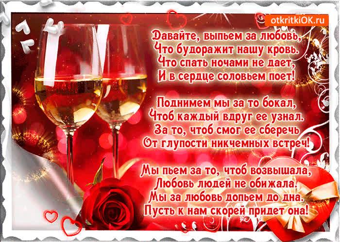 Открытки давайте выпьем, днем рождения ире