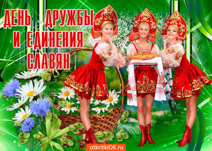 С днем единения славян открытки, добрым утром картинки