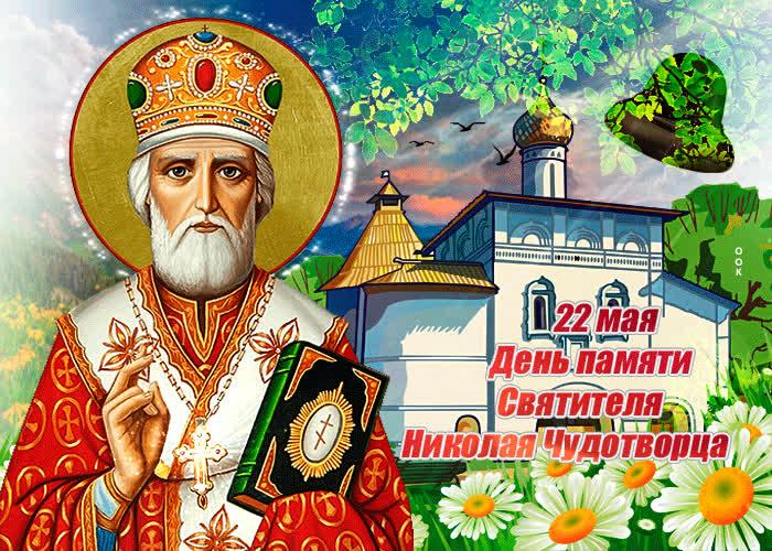 Открытка с днем св николая чудотворца 22 мая, смешные картинки ксюшей