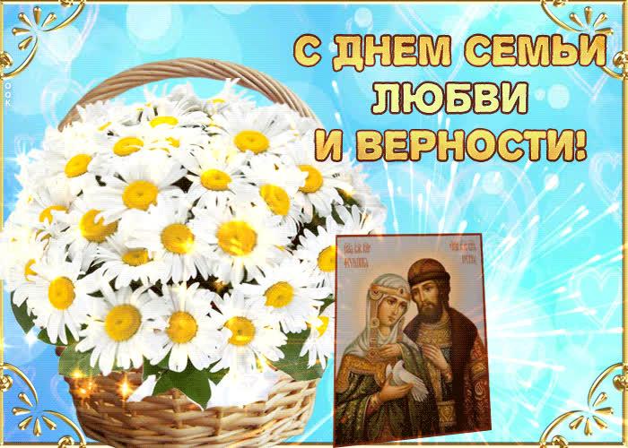 День семьи любви и верности для детей открытки ромашки, марта для