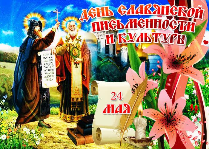 День славянской письменности открытки, букеты тюльпанов
