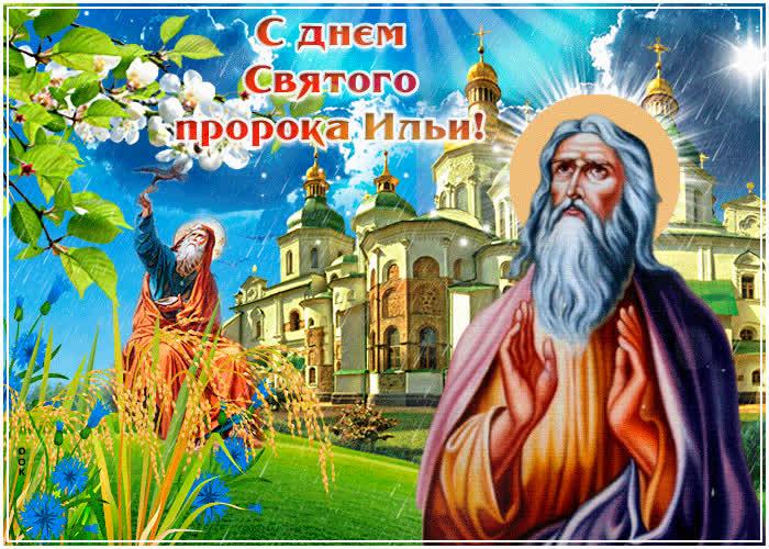 Открытки днем ильи пророка