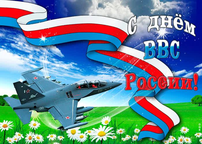 День военно воздушных сил открытки