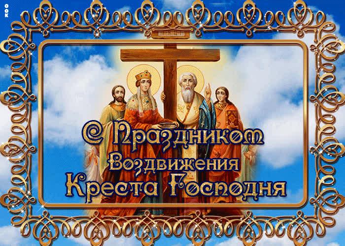 Картинка день воздвижения креста господня