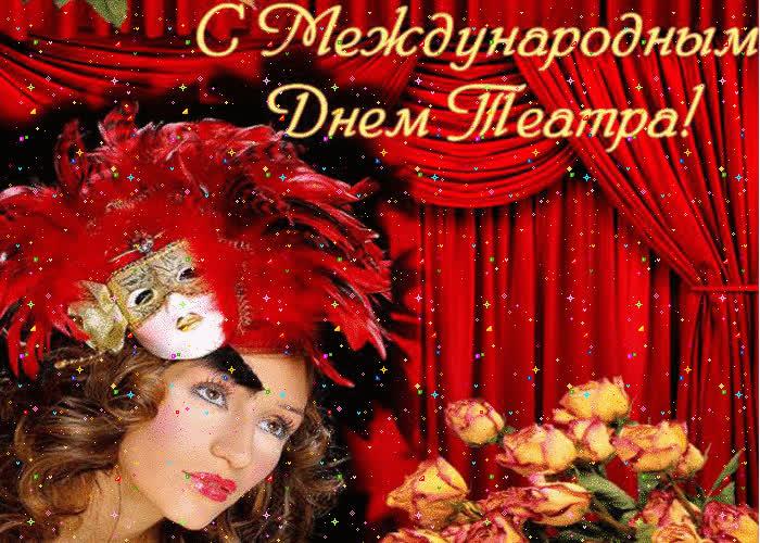 Медведем, поздравление и открытка с днем театра