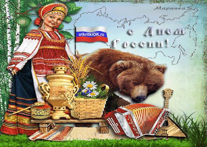Картинки, с днем россии анимированные картинки